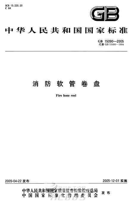 国家标准GB15090-2005消防规范